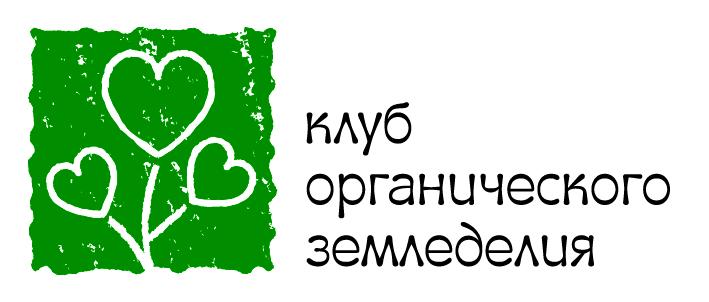Клуб органического земледелия